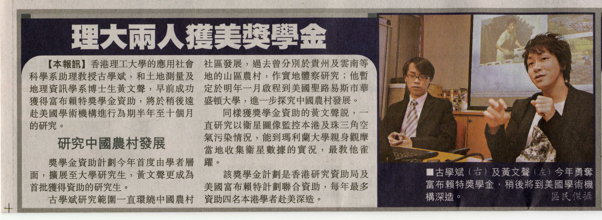 Daily Apple Newspaper http://www.lsgi.polyu.edu.hk/RSRG/news.html